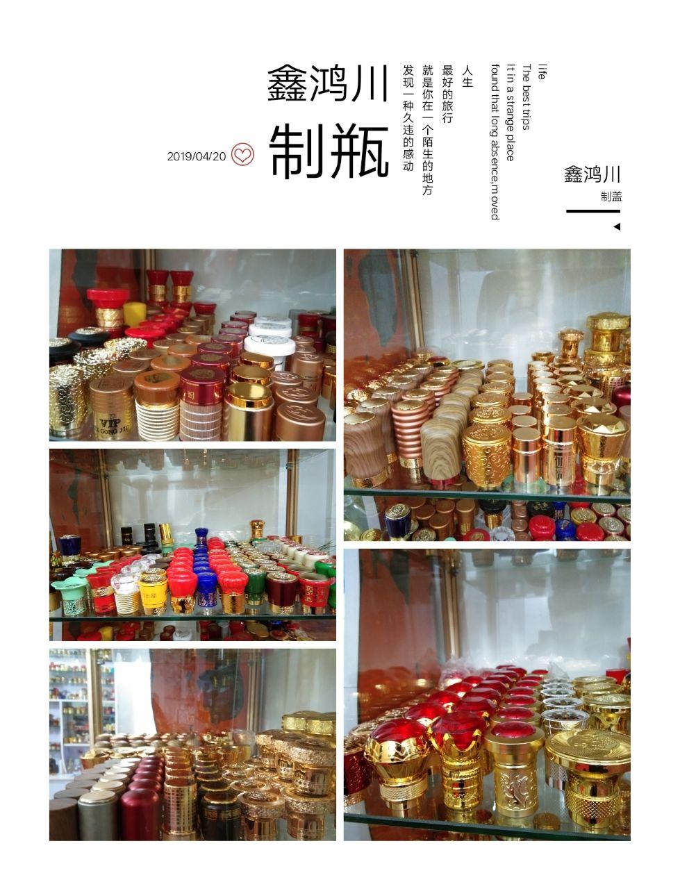 四川隆昌塑料酒瓶盖