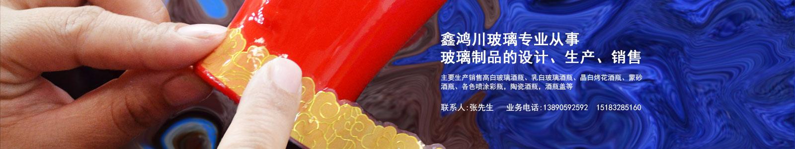 鑫鸿川玻璃制品